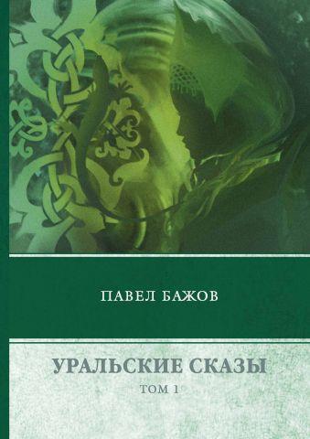 Уральские сказы. В 3 томах. Том 1