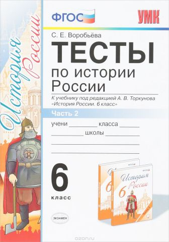 История России. 6 класс. Тесты. В 2 частях. Часть 2