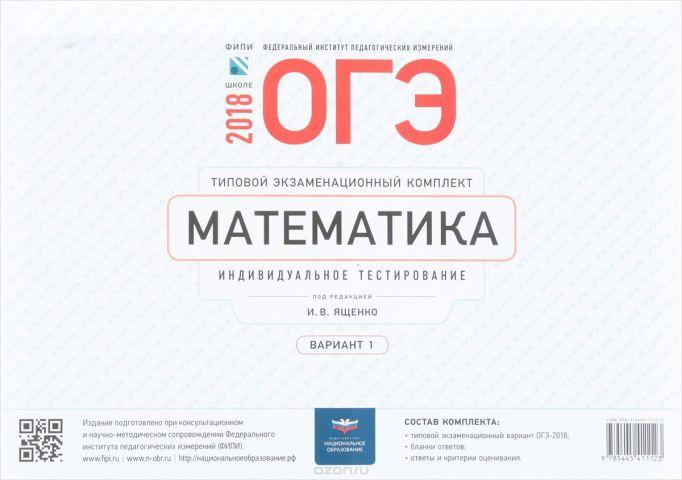 ОГЭ-2018. Математика. Типовой экзаменационный комплект. Вариант 1