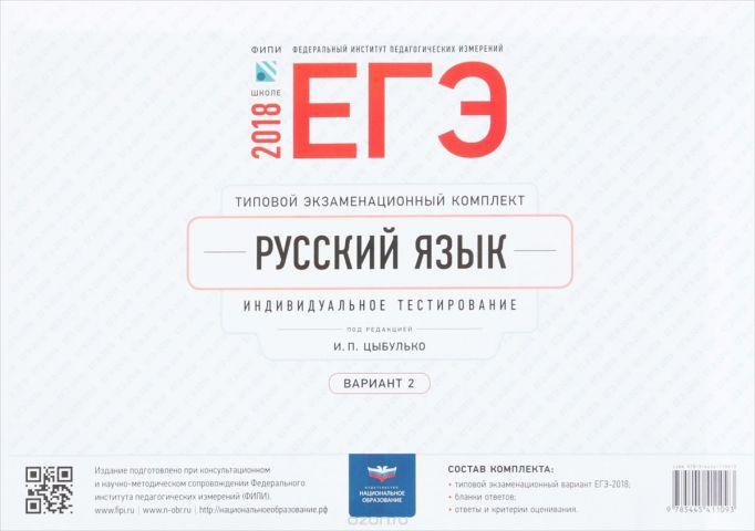 Русский язык. ЕГЭ-2018. Вариант 2