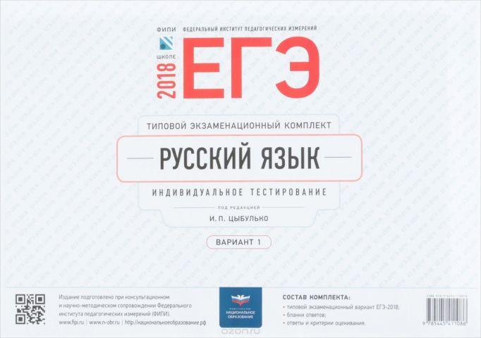 Русский язык. ЕГЭ-2018. Вариант 1