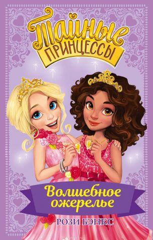 Тайные принцессы. Волшебное ожерелье