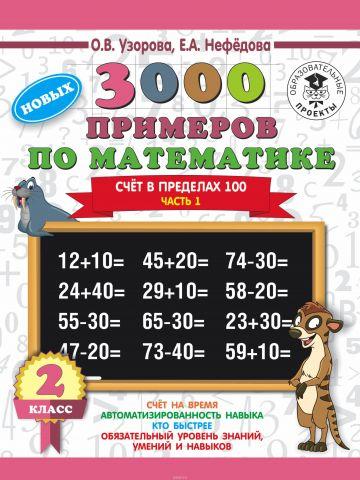 3000 новых примеров по математике. 2 класс. Счёт в пределах 100. Часть 1.