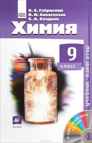 Химия. 9 класс. Навигатор. Учебник (+CD)