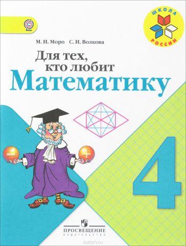 Для тех, кто любит математику. 4 класс. Учебное пособие