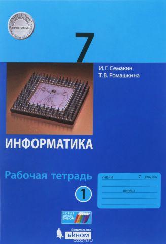 Информатика 7 класс. Рабочая тетрадь. В 2 частях. Часть 1