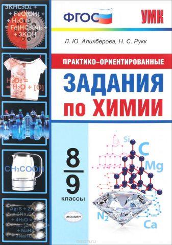 Химия. Практико-ориентировочные задания. 8-9 классы
