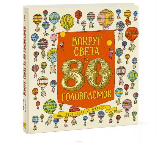 Вокруг света за 80 головоломок
