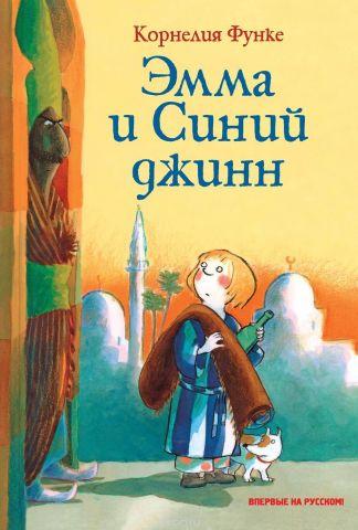 Эмма и Синий джинн