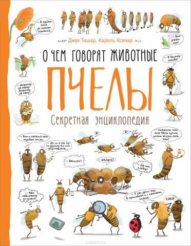 Пчелы. О чем говорят животные. Секретная энциклопедия