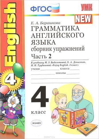 Английский язык. 4 класс. Грамматика. Сборник упражнений. Часть 2