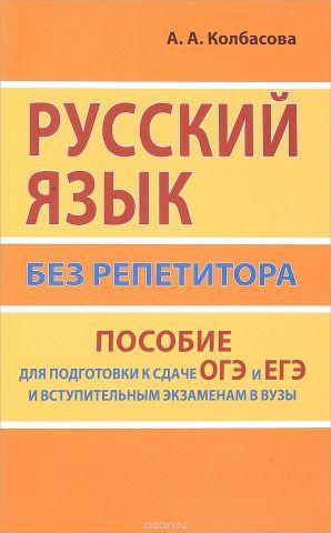 Русский язык без репетитора. Пособие для подготовки к сдаче ЕГЭ и вступительным экзаменам в ВУЗы