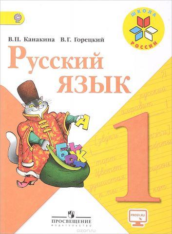 Русский язык. 1 класс. Учебник