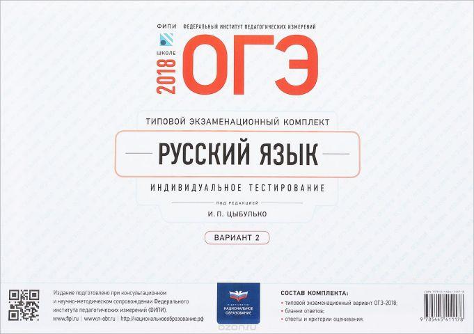 ОГЭ-2018. Русский язык. Конверт. Вариант 2