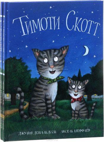 Тимоти Скотт (Комплект из 2 книг)