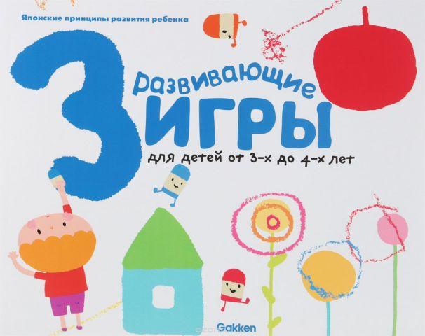 Gakken. Развивающие игры для детей от 3-х до 4-х лет (+ наклейки)