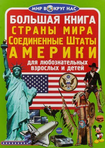 Большая книга. Страны мира. Соединенные Штаты Америки. Для любознательных взрослых и детей