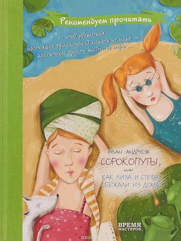 Сорокопуты, или как Лиза и Стефа сбежали из дома: повесть о девочках