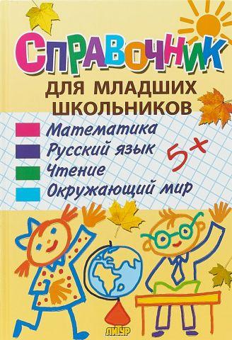 Справочник для младших школьников.Математика.Русский язык.Чтение.Окружающий мир