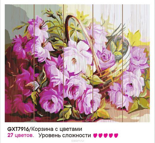 """Набор для раскрашивания по номерам Molly """"Корзина с цветами"""", 50 х 40 см"""