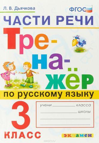 Части речи. Тренажер по русскому языку. 3 класс