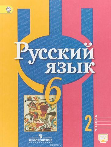 Русский язык. 6 класс. Учебник в 2 частях. Часть 2