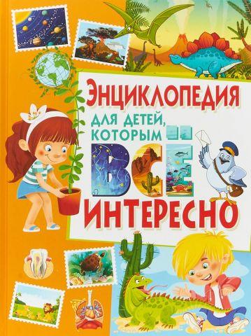 Энциклопедия для детей, которым всё интересно