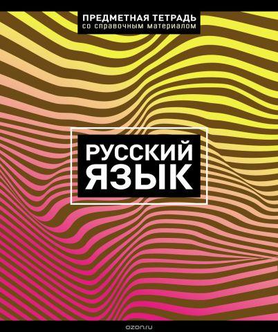 Magic Lines Тетрадь Волна Русский язык 48 листов в линейку