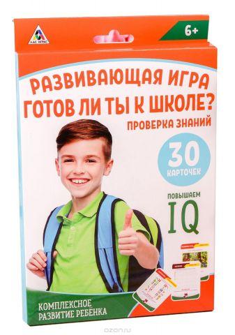 Лас Играс Игра проверка знаний Готов ли ты к школе?