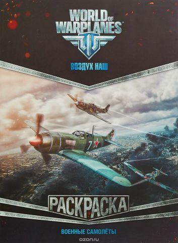 World of Warplanes. Раскраска. Военные самолеты