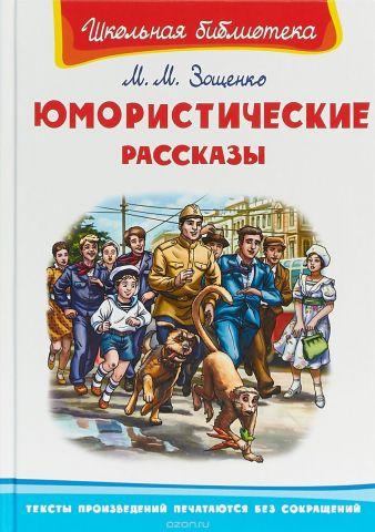 М. М. Зощенко. Юмористические рассказы