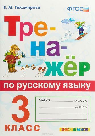 Тренажёр по русскому языку. 3 класс