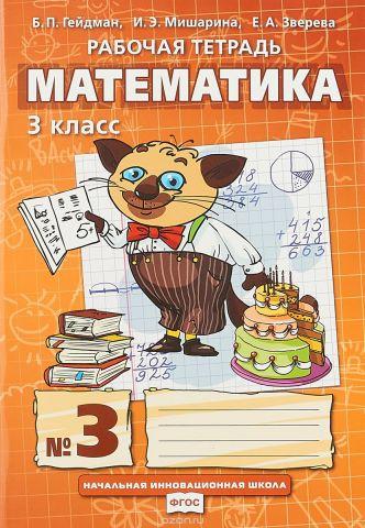Математика. 3 класс. Рабочая тетрадь № 3