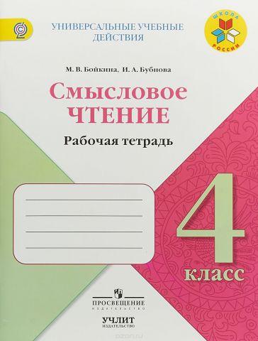 Смысловое чтение. 4 класс. Рабочая тетрадь