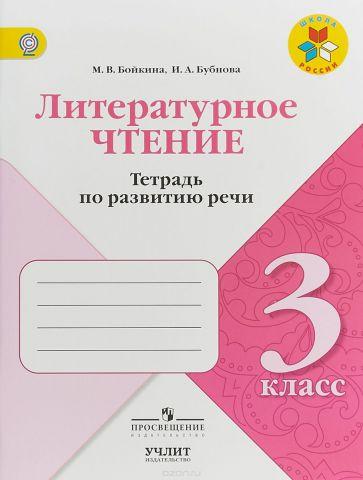 Литературное чтение. 3 класс. Тетрадь по развитию речи
