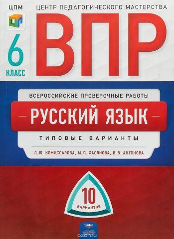 ВПР. Русский язык. 6 класс. 10 вариантов