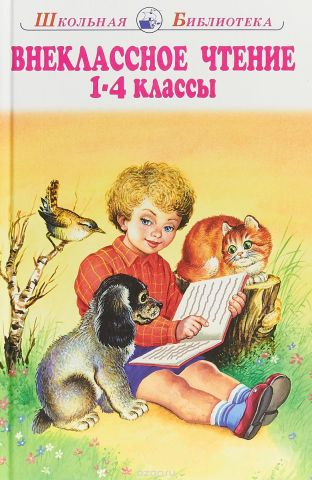 Внеклассное чтение. 1-4 классы