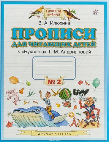 Прописи для читающих детей. 1 класс. К букварю Т. М. Андриановой. В 4 тетрадях. Тетрадь № 2