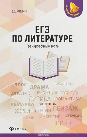 ЕГЭ по литературе. Тренировочные тесты