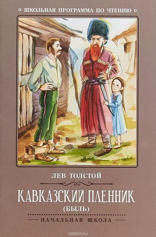 Кавказский пленник. Быль