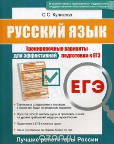 ЕГЭ. Русский язык. Тренировочные варианты для эффективной подготовки к ЕГЭ