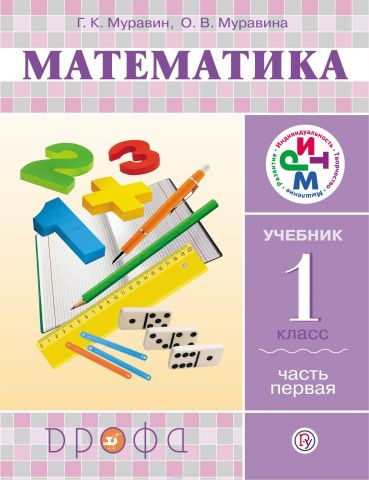 Математика. 1 класс. Учебник. В 2 частях. Часть 1