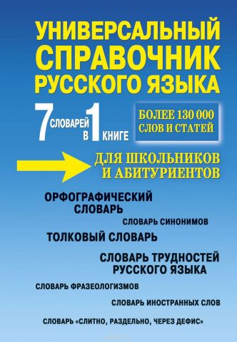 7 словарей в 1 книге. Универсальный справочник русского языка для школьников и абитуриентов