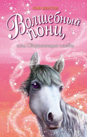 Волшебный пони, или Сверкающие следы