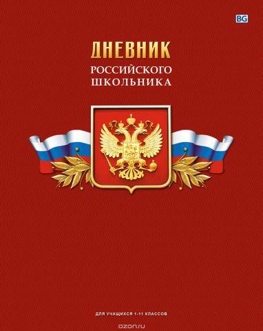 BG Дневник школьный Дневник Российского школьника для 1-11 классов цвет коричнево-красный