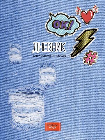 BG Дневник школьный Jeans Style цвет синий