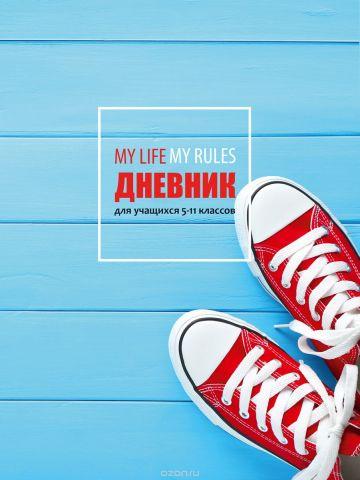 BG Дневник школьный My Rules цвет голубой, красный