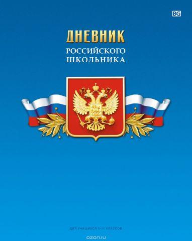 BG Дневник школьный Дневник Российского школьника цвет голубой