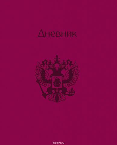 BG Дневник школьный Россия для 1-4 классов цвет бордовый