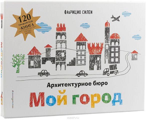 """Архитектурное бюро """"Мой город"""" (книга + 120 трафаретов для рисования и конструирования)"""